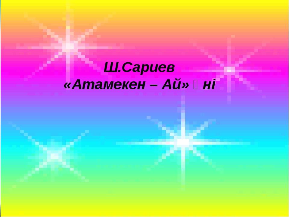 Ш.Сариев «Атамекен – Ай» әні