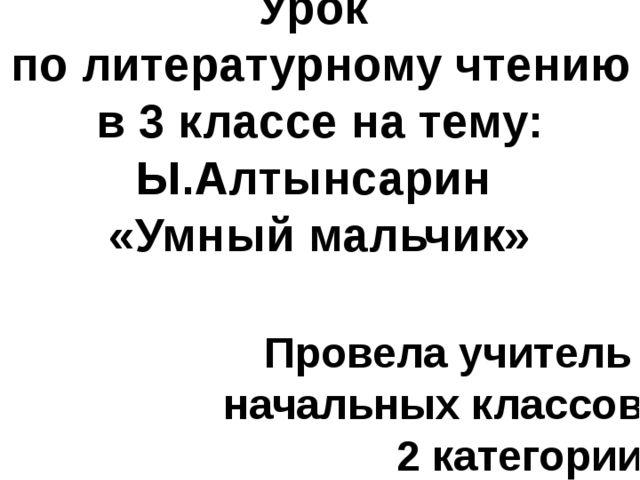 Магистральная СОШ Урок по литературному чтению в 3 классе на тему: Ы.Алтынсар...