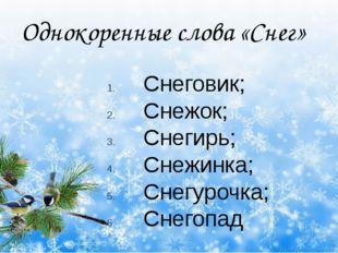 Однокоренные слова «Снег» Снеговик; Снежок; Снегирь; Снежинка; Снегурочка; С