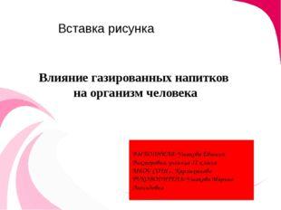 ВЫПОЛНИЛА: Ушакова Евгения Викторовна, ученица 11 класса МБОУ СОШ с. Карлыхын