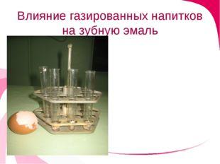 Влияние газированных напитков на зубную эмаль