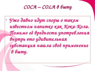 COCA – COLA в быту Уже давно идут споры о таком известном напитке какКока-Ко