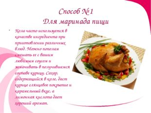Способ № 1 Для маринада пищи Кола часто используется в качестве ингредиента п