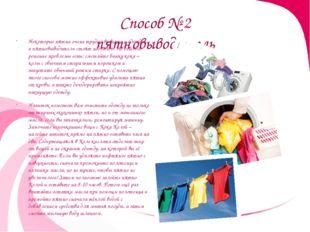 Способ № 2 пятновыводитель Некоторые пятна очень трудно вывести с одежды, а п