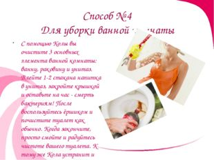 Способ № 4 Для уборки ванной комнаты С помощью Колы вы очистите 3 основных эл