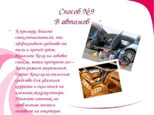 Способ № 9 В автомобиле К примеру, вместо стеклоочистителя, это эффективное с