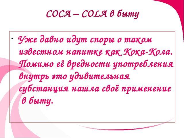 COCA – COLA в быту Уже давно идут споры о таком известном напитке какКока-Ко...