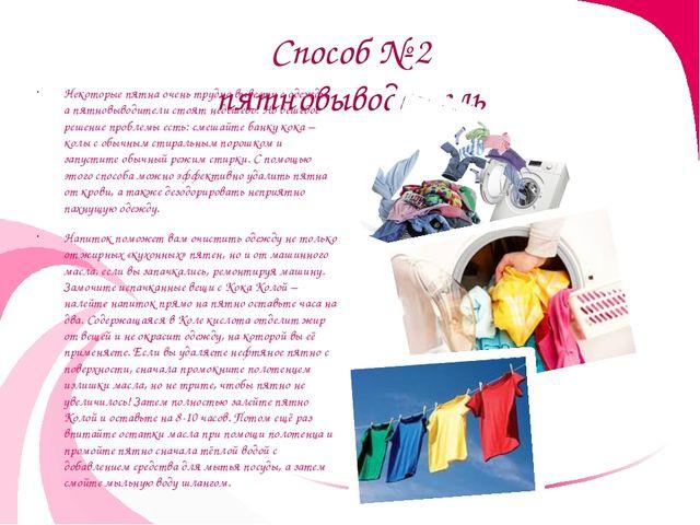 Способ № 2 пятновыводитель Некоторые пятна очень трудно вывести с одежды, а п...