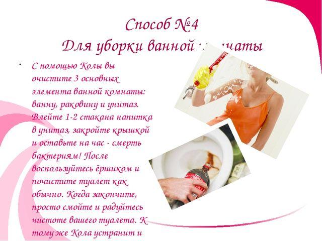 Способ № 4 Для уборки ванной комнаты С помощью Колы вы очистите 3 основных эл...