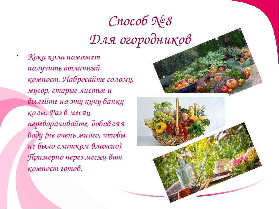 Способ № 8 Для огородников Кока кола поможет получить отличный компост. Набро...