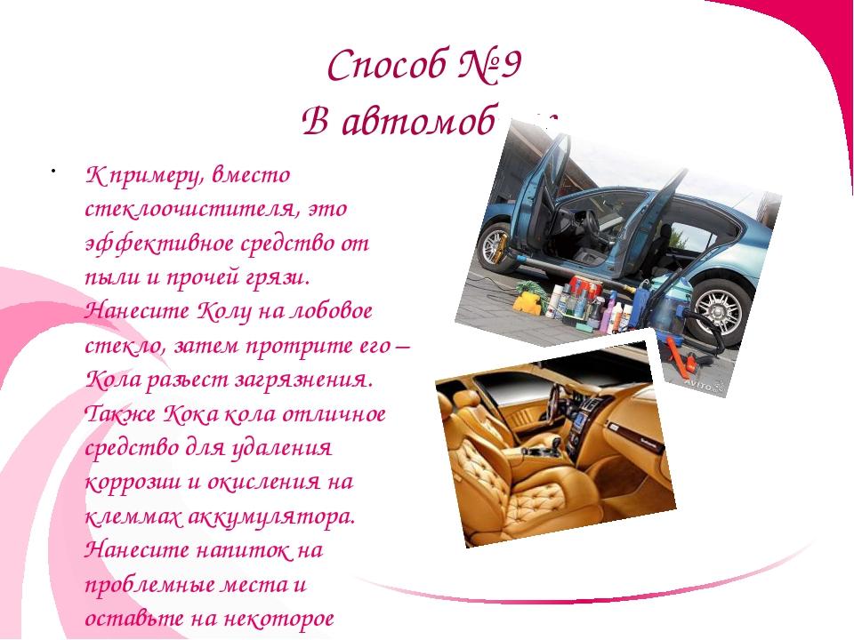 Способ № 9 В автомобиле К примеру, вместо стеклоочистителя, это эффективное с...