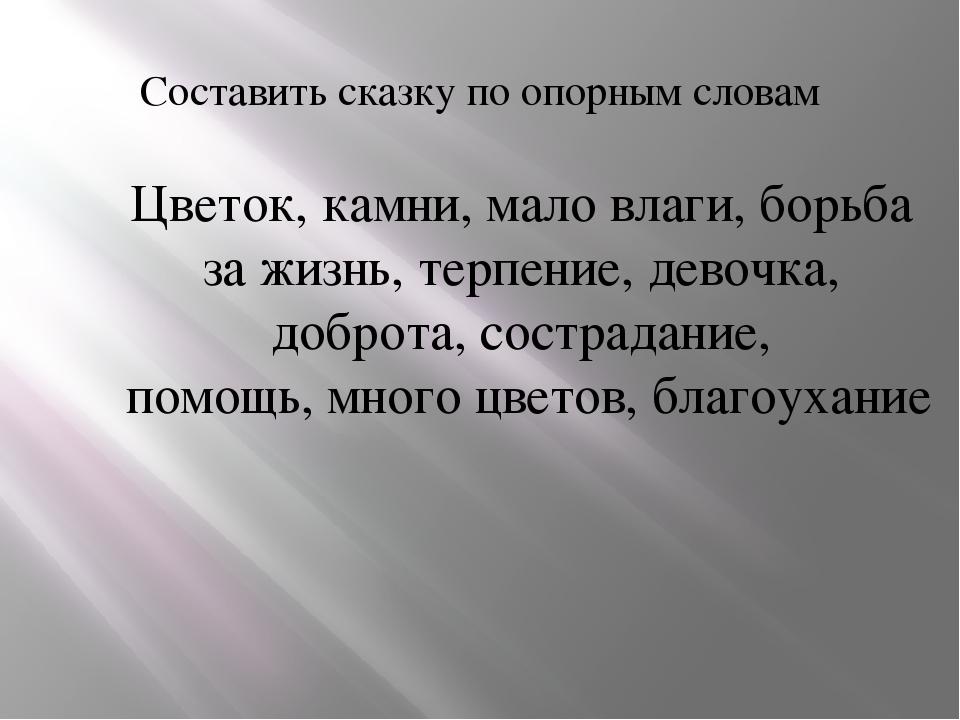 Составить сказку по опорным словам Цветок, камни, мало влаги, борьба за жизнь...
