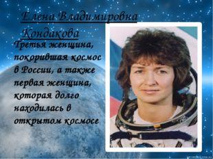 Елена Владимировна Кондакова Третья женщина, покорившая космос в России, а та