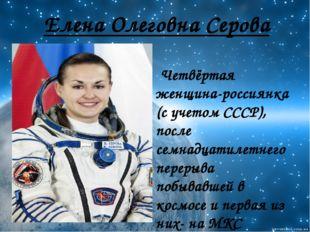 Елена Олеговна Серова Четвёртая женщина-россиянка (с учетом СССР), после семн