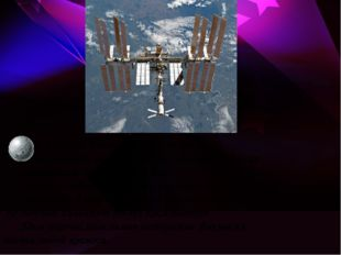 Там, на МКС, все не так, как на Земле. Конечно, люди те же, планета, котору