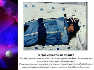3. Космонавты не храпят Человек, который храпел на Земле, в космосе храпеть н