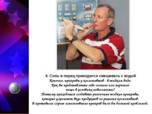 4. Соль и перец приходится смешивать с водой Конечно, приправы у космонавтов