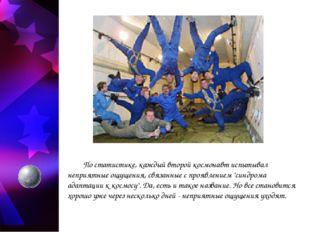 По статистике, каждый второй космонавт испытывал неприятные ощущения, связан