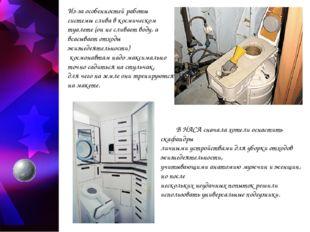 В НАСА сначала хотели оснастить скафандры личными устройствами для уборки от
