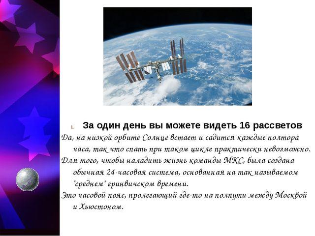 За один день вы можете видеть 16 рассветов Да, на низкой орбите Солнце встает...