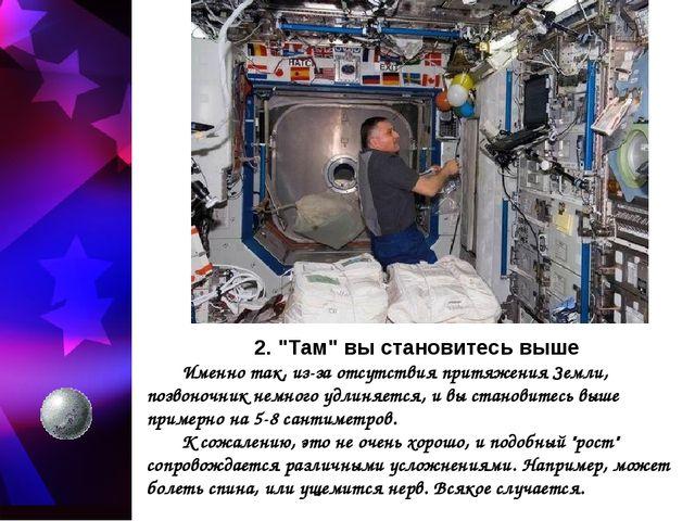 """2. """"Там"""" вы становитесь выше Именно так, из-за отсутствия притяжения Земли,..."""