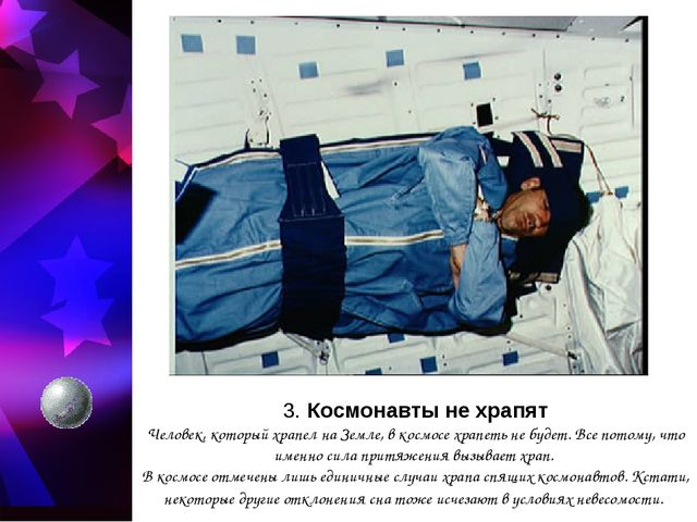 3. Космонавты не храпят Человек, который храпел на Земле, в космосе храпеть н...