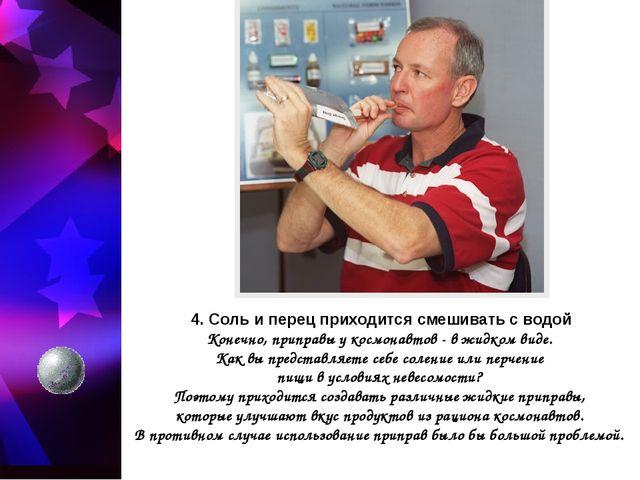 4. Соль и перец приходится смешивать с водой Конечно, приправы у космонавтов...