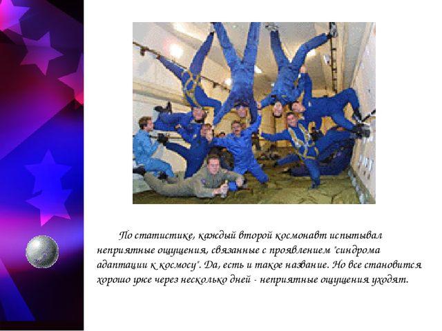 По статистике, каждый второй космонавт испытывал неприятные ощущения, связан...