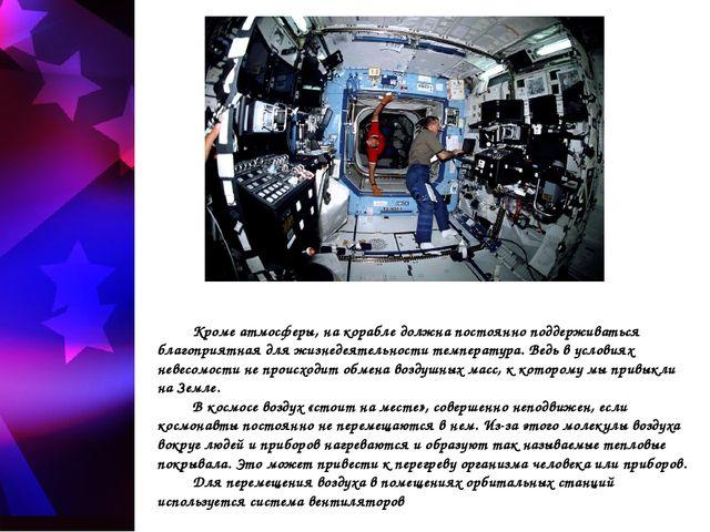 Кроме атмосферы, на корабле должна постоянно поддерживаться благоприятная дл...