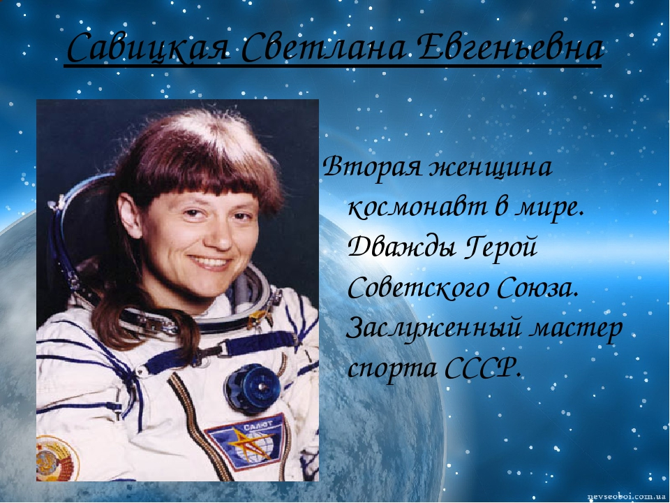Савицкая Светлана Евгеньевна Вторая женщина космонавт в мире. Дважды Герой Со...