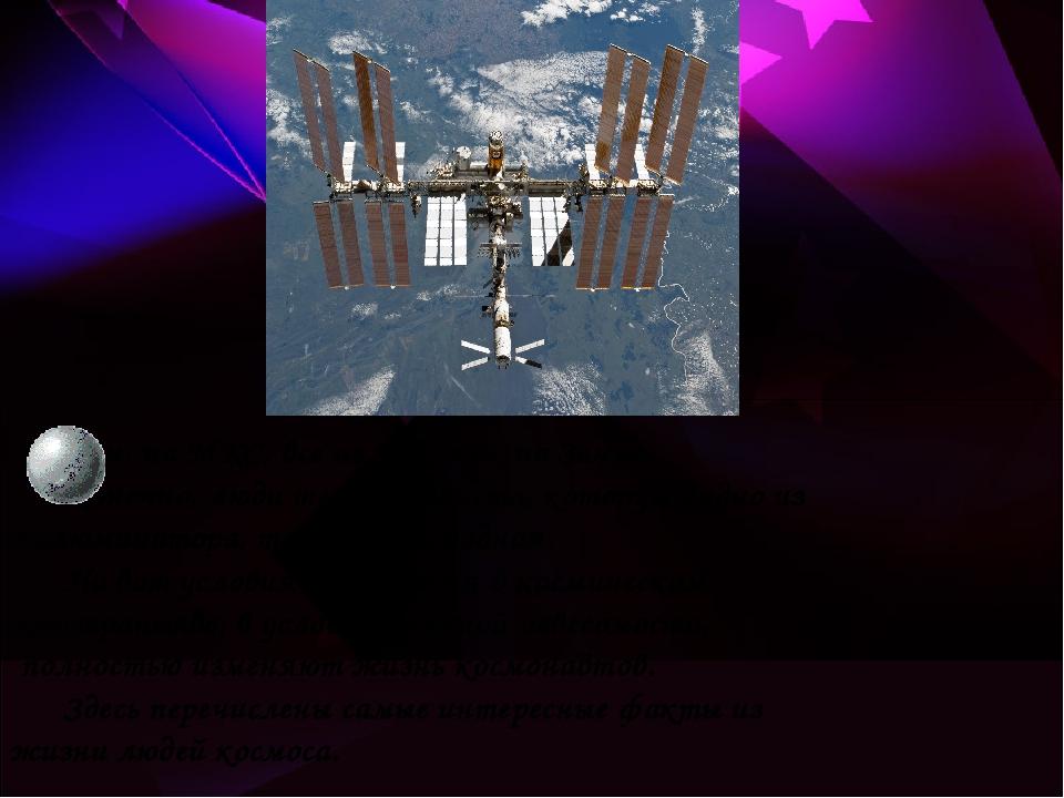 Там, на МКС, все не так, как на Земле. Конечно, люди те же, планета, котору...