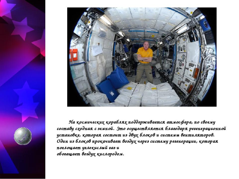 На космических кораблях поддерживается атмосфера, по своему составу сходная...