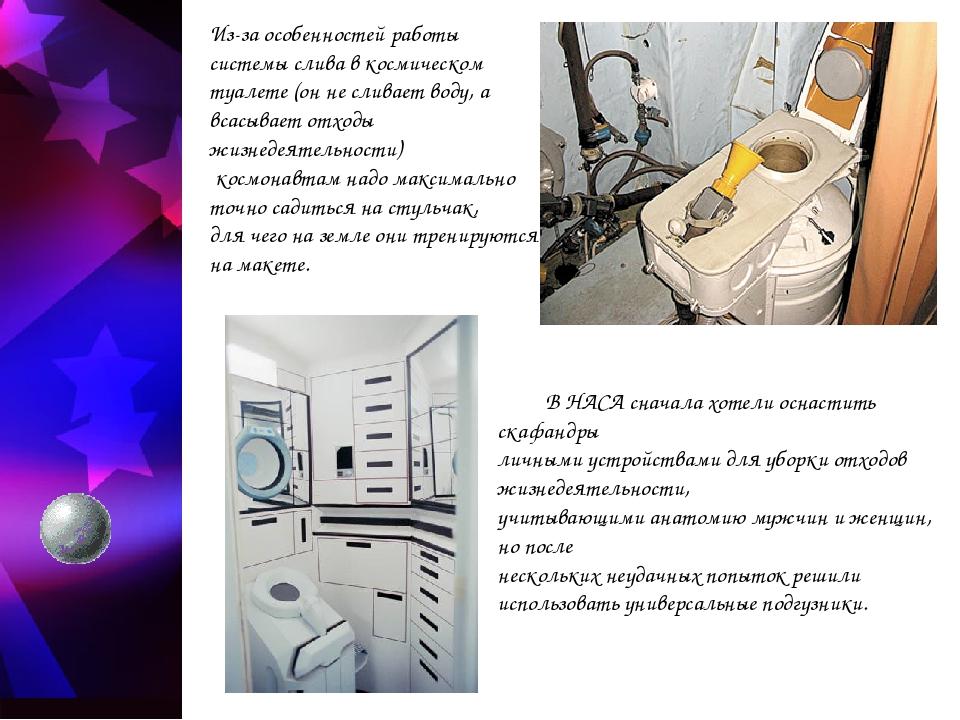 В НАСА сначала хотели оснастить скафандры личными устройствами для уборки от...