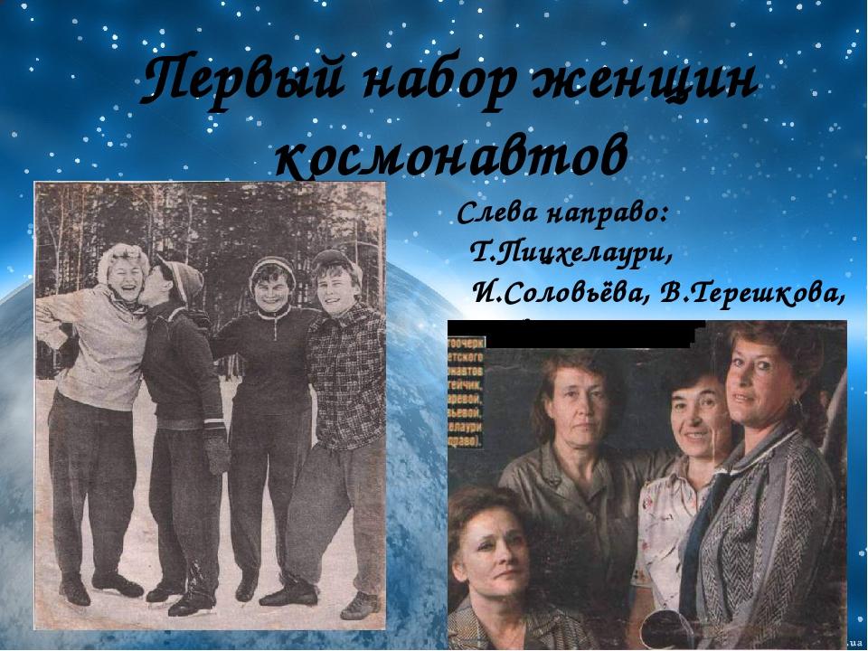 Первый набор женщин космонавтов Слева направо: Т.Пицхелаури, И.Соловьёва, В.Т...