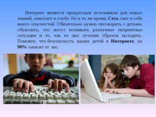 Интернет является прекрасным источником для новых знаний, помогает в учебе.
