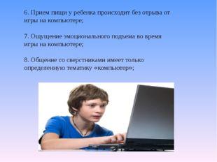 6. Прием пищи у ребенка происходит без отрыва от игры на компьютере; 7. Ощуще