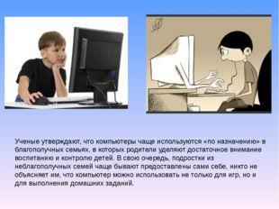 Ученые утверждают, что компьютеры чаще используются «по назначению» в благопо