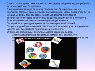 Советы по интернет - безопасности: как сделать общение вашего ребенка с интер