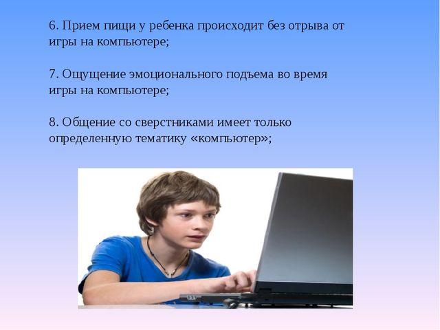 6. Прием пищи у ребенка происходит без отрыва от игры на компьютере; 7. Ощуще...