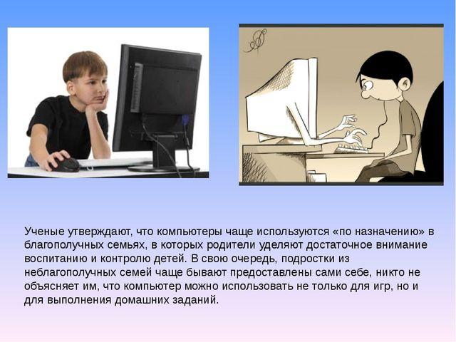 Ученые утверждают, что компьютеры чаще используются «по назначению» в благопо...