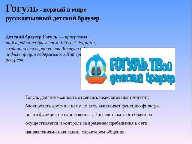 Гогуль – первый в мире русскоязычный детский браузер Детский браузер Гогуль —...