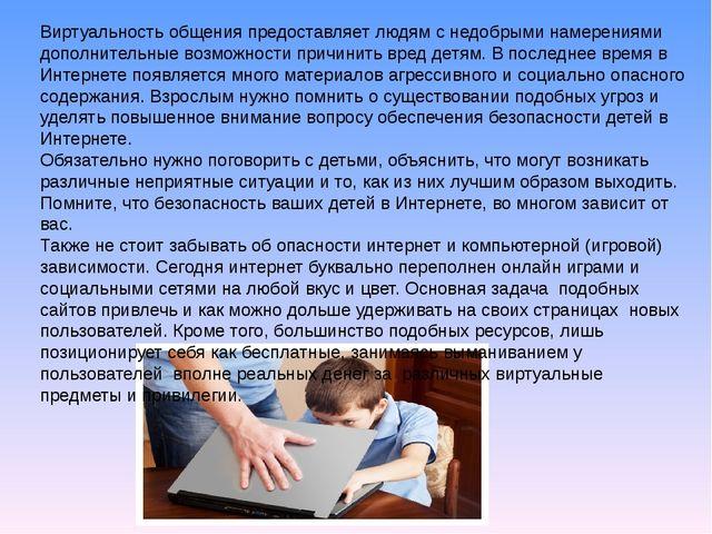 Виртуальность общения предоставляет людям с недобрыми намерениями дополнитель...