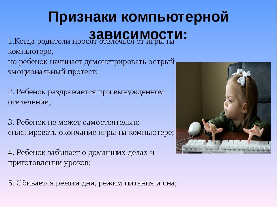 Признаки компьютерной зависимости: 1.Когда родители просят отвлечься от игры...
