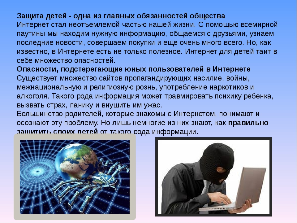 Защита детей - одна из главных обязанностей общества Интернет стал неотъемлем...