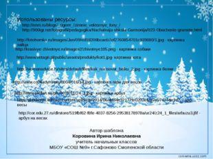 Использованы ресурсы: http://nnm.ru/blogs/_tigerrr_/zimnie_vektornye_fony_/ h