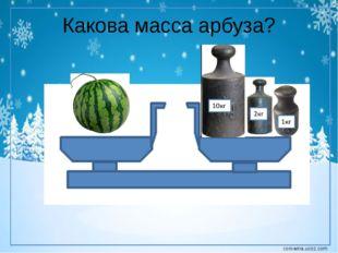 Какова масса арбуза? corowina.ucoz.com