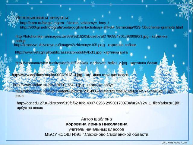 Использованы ресурсы: http://nnm.ru/blogs/_tigerrr_/zimnie_vektornye_fony_/ h...