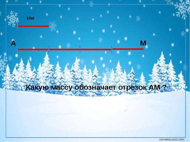 10кг Какую массу обозначает отрезок АМ ? А М corowina.ucoz.com