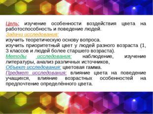 Цель: изучение особенности воздействия цвета на работоспособность и поведение