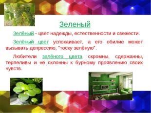 Зеленый Зелёный - цвет надежды, естественности и свежести. Зелёный цвет успок